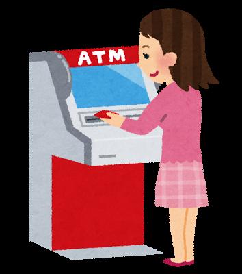 ATMなどの手数料は大事